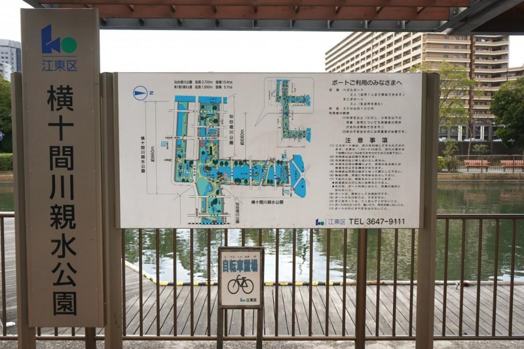 giro-in-barca-tokyo-11