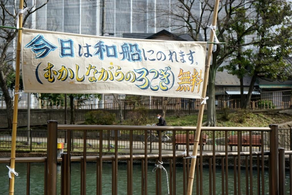giro-in-barca-tokyo