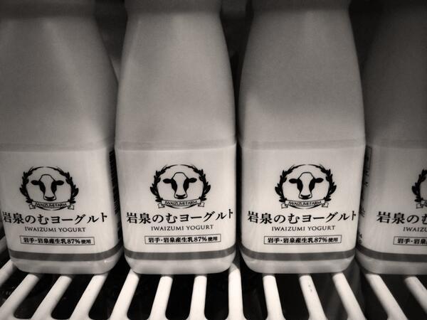 yogurt iwaizumi
