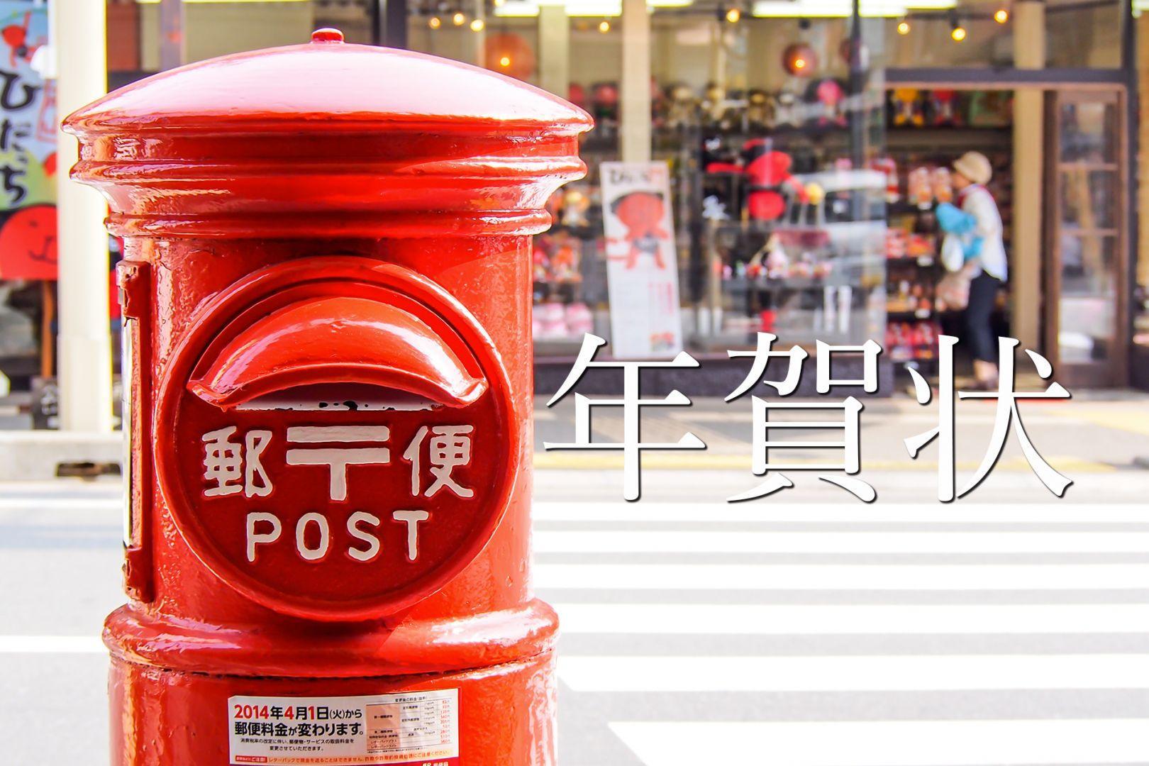 Calendario Giapponese.Calendario Dell Avvento 22 Dicembre Nengajou Ohayo