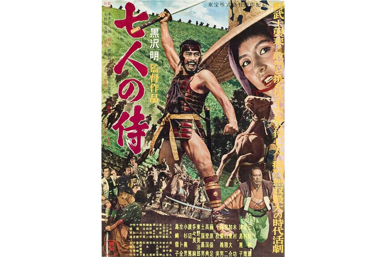 i sette samurai film classici giapponesi da vedere