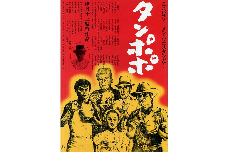 tampopo film classici giapponesi
