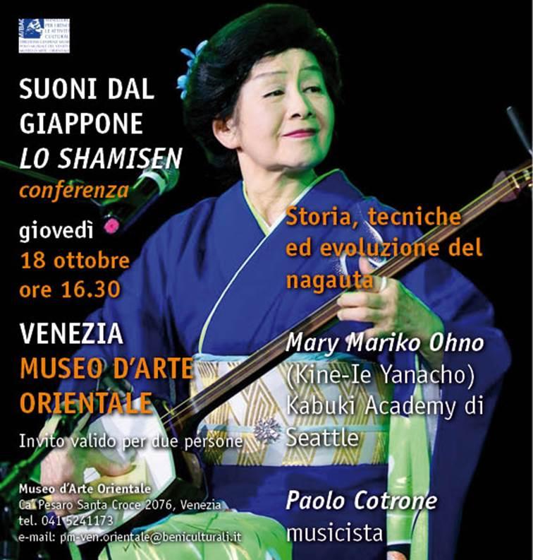 Suoni dal Giappone: lo Shamisen a Venezia @ Venezia