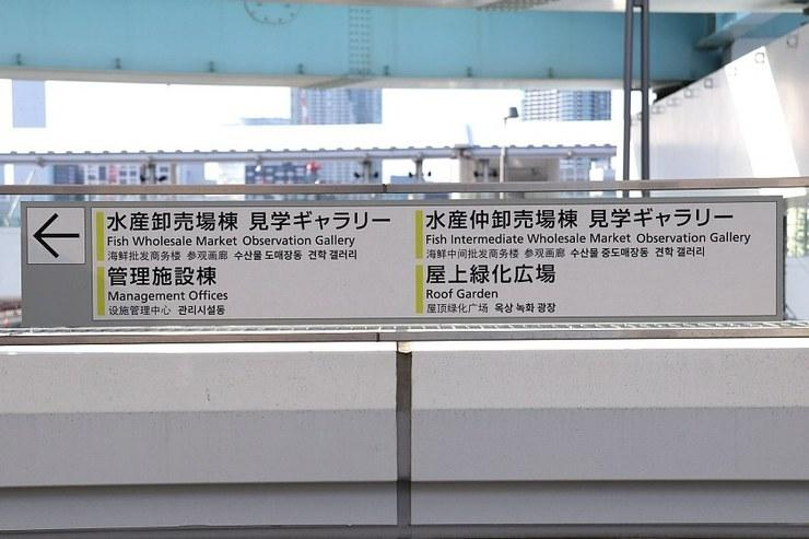 Cartelli al Mercato di Toyosu