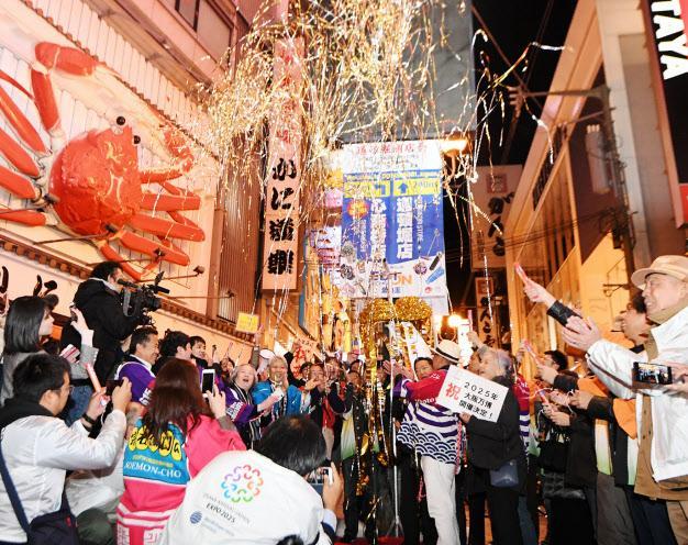 festeggiamenti osaka 2025