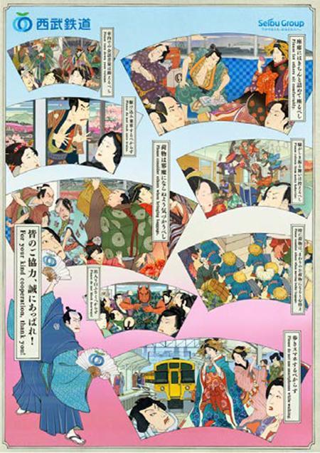 poster ferrovie seibu ukyoe