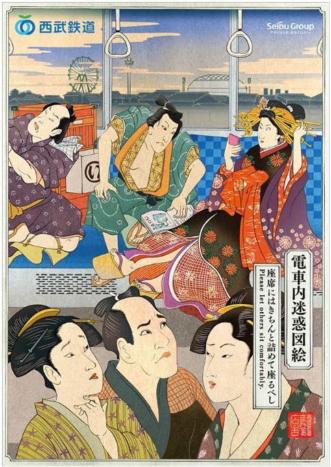 poster treno seibu ukyoe