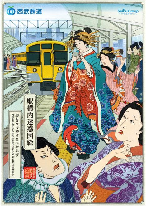 poster seibu treno ukyoe