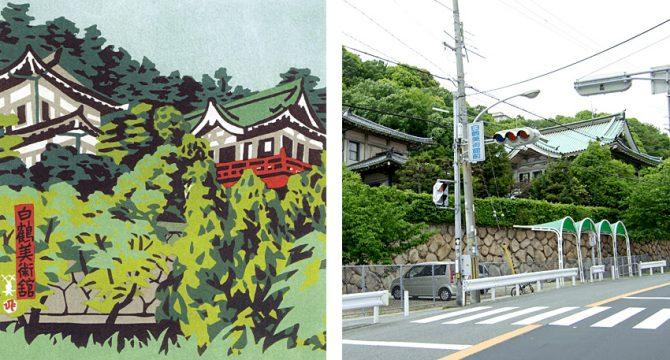 Mueo d'arte Hakutsuru
