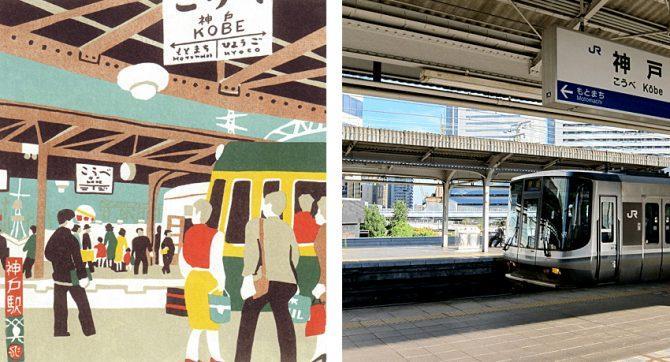 Stazione di Kobe