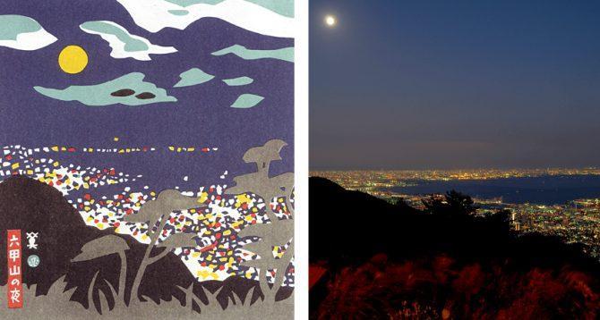 Il monte Rokko di notte