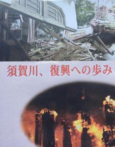 """Docu-film: """"Sukagawa, un passo verso la ricostruzione"""" - Japan 4 L'Aquila @ L'Aquila"""