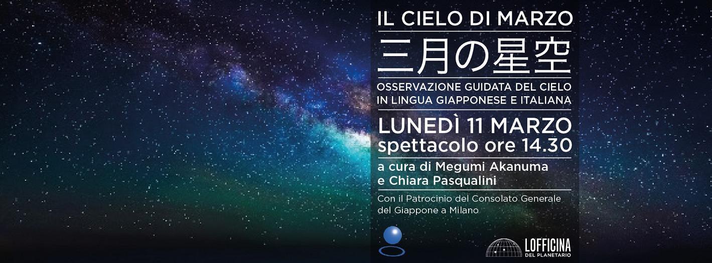 三月の星空IL CIELO DI MARZO al Planetario Hoepli di Milano @ Milano