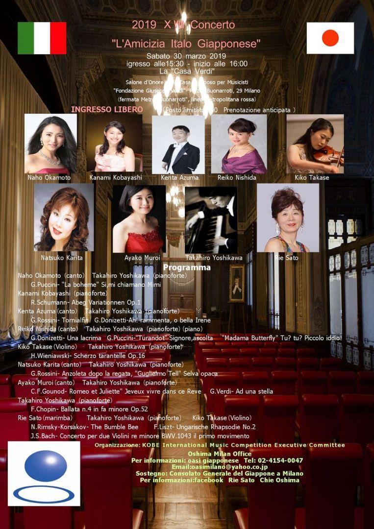"""Concerto de """"l'Amicizia Italo - Giapponese 2019"""" a Milano @ Milano"""