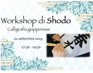 Workshop di Shodo - Calligrafia giapponese @ Ostia