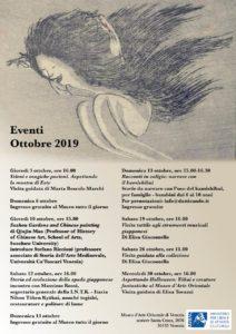 Eventi giapponesi ottobre 2019 al Museo d'Arte Orientale di Venezia @ Venezia