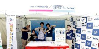 antidoping olimpiadi tokyo 2020 come funziona