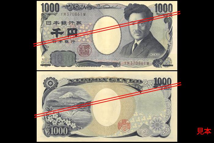 soldi giapponesi, banconota da 1000 yen