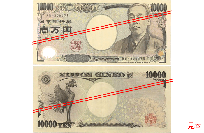banconota da 10000 yen, il più alto taglio