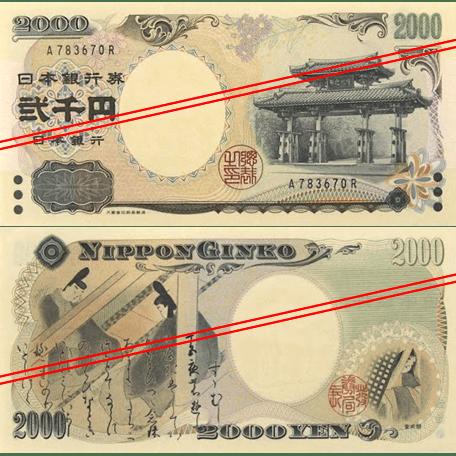 la rarissima banconota da 2000 yen, i giapponesi che la trovano sono fortunati