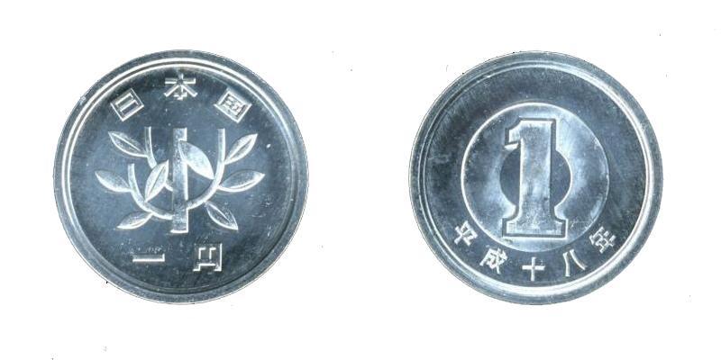 moneta giapponese da uno yen