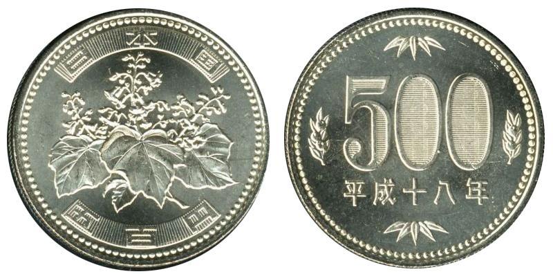moneta da 500 yen giapponesi